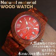 天然素材 木製腕時計 日付カレンダー 軽い 軽量  WDW017-03 メンズ腕時計