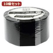 【10個セット】 日本理化学工業 テープ黒板替テープ 30ミリ幅 黒 STRE-30-BK