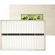 播州そうめん(木箱入) B4110555