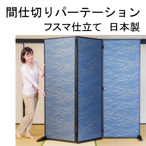 【限定販売】間仕切り パーテーション フスマ仕立て 日本製 衝立  (幅192x高さ172cm)