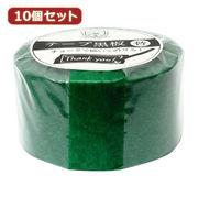 【10個セット】 日本理化学工業 テープ黒板替テープ 30ミリ幅 緑 STRE-30-GR