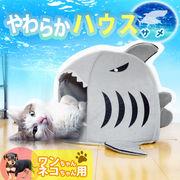 ふわふわドーム型ペットハウス★ペット用サメの家★やわらかハウス サメ★
