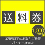 【送料券】3万円以下のお取引きご希望のバイヤー様向け