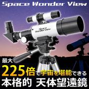 225倍スペースワンダービュースコープ三脚付接眼レンズ 天体望遠鏡T003