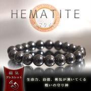 【大人気】磁気の力でリラックス★天然ヘマタイト鉱石♪磁気ブレス&磁気ネックレス