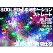 300球ライスライト【数量限定】