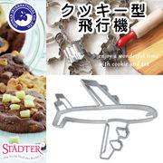 【期間限定 特別SALE】■湘南インターナショナル■ クッキー型 飛行機