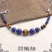 天然石 羽織紐 兼 ブレスレット 和服小物 【FOREST 天然石 パワーストーン】