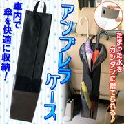 つり下げタイプ 長傘4本/折り畳み傘1本収納可能  アンブレラケース