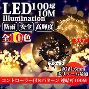 イルミネーションライト クリスマス 100球 10m 防雨仕様 コントローラ付 記憶機能