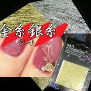 【お洒落な金糸銀糸ネイルデザインが簡単に】金糸 銀糸 シート 和柄