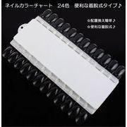 【新入荷!】ネイルカラーチャート 24色 便利な着脱式タイプ♪