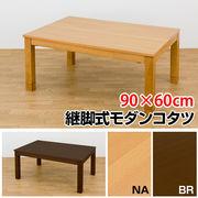 【時間指定不可】継脚式モダンコタツ 90×60 長方形 BR/NA