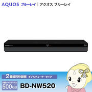 BD-NW520 シャープ AQUOS ブルーレイディスクレコーダー 500GB ドラ丸 2チューナー
