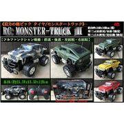 「ラジコン」RC MONSTER TRUCK(モンスタートラック) 2