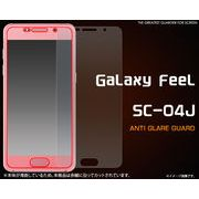 <ギャラクシー・04J用>Galaxy Feel SC-04J用反射防止液晶保護シール