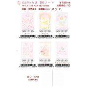 クローズ・ピン たけいみき B6ノート 各6柄【2017_1月発売】