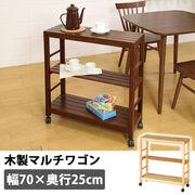 【直送可】木製マルチワゴン キッチン収納 キッチンワゴン PIRWG
