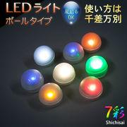 LEDライト ボール ボールタイプ ボールライト 防水 風船に入れれば、光る風船に 直径1.9cm