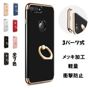 1c11b8f2b2 ジャビット 株式会社 · リング付き 衝撃防止 スタンド機能 3パーツ式 アイフォン7ケース 軽量薄い 携帯カバー
