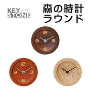 ■キーストーン■■SALE■ 森の時計 ラウンド