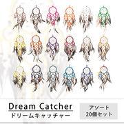 Dream Catcher ドリームキャッチャー 20個セット カラー/サイズMIX アソート