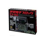 GSF:学研電子ブロック【EX-150】