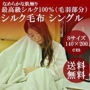 しっとり保湿 シルク毛布(毛羽部分シルク100%) シングル アイボリー  1.2kgタイプ