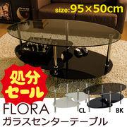 【在庫処分品 SALE】FLORA ガラスセンターテーブル BK/CL