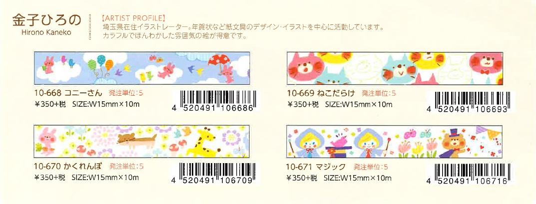 パピアプラッツ【Papier Platz】デザイナーズ マスキングテープ 金子ひろの(Hirono Kaneko)