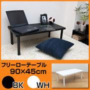 フリーローテーブル 90cm幅 奥行き45cm BK/WH