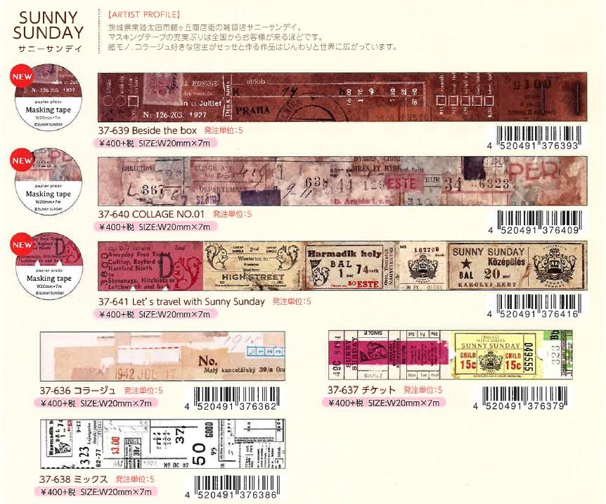 パピアプラッツ【Papier Platz】デザイナーズマスキングテープ SUNNY SUNDAY(サニーサンデイ)12_20発売