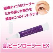 肌ピーンローラー EX