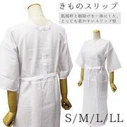 着物スリップ 通年仕様 ワンピースタイプ(S/M/L/LLサイズ)レディース きもの 肌着 和装