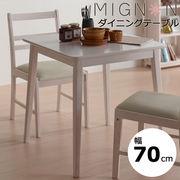 【直送可】ミニヨンダイニングテーブル 2人用 ホワイトウォッシュ 幅70cm MIGNON-DT70