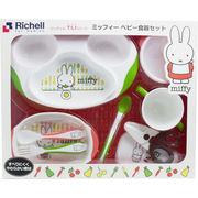 リッチェル ミッフィーベビー食器セット MO-5