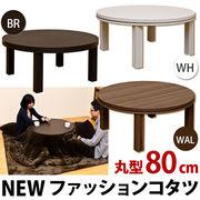【時間指定不可】NEW ファッションコタツ 80φ 円形 BR/WAL/WH