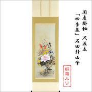国産掛軸 尺五立 「四季花」 石田静山筆 桐箱入り3643
