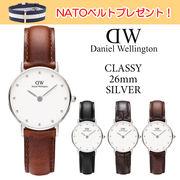 【交換ベルト付き】ダニエルウェリントン DANIEL WELLINGTON 腕時計 CLASSY  26mm シルバー