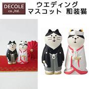 ■デコレ■■期間限定SALE■ ウエディングマスコット 和装猫