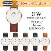 【交換ベルト付き】ダニエルウェリントン DANIEL WELLINGTON 腕時計 Classic  36mm ローズゴールド