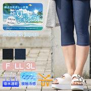 春夏 レギンス 日本製 7分丈 デニム調 キュープ・ラテ 接触冷感 防透性 吸汗速乾 UVカット ボレー社製