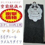 【空前絶後の衝撃価格】婦人 マキシム 50デニール ラメタイツ(ブラックのみ)
