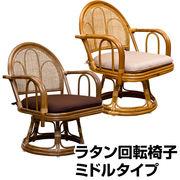 ラタン 回転座椅子 ミドルタイプ BR/HN