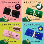 スマートペンケース 【全4種】