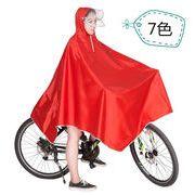 レインコート 男女兼用 自転車用 7色 レインポンチョ レインウェア 雨具