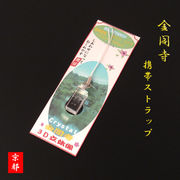 〓京都シリーズ〓  金閣寺ストラップ!立体的!3D金閣寺&京都クリスタル携帯ストラップ♪U-009