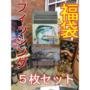 【福袋】アメリカンブリキ看板5枚セット フィッシング 14700円相当
