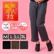 暖快美人 パンツ 厚手 日本製 高品質 ボレー社製 裏起毛 発熱 保温 暖か やわらか素材 防寒 ウエストゴム