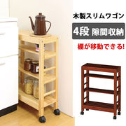 【直送可】木製スリムワゴン 隙間収納 キッチンワゴン PIRSW